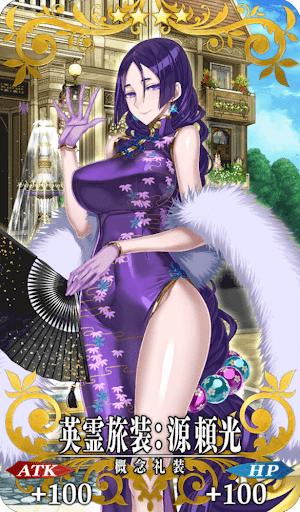 fgo 紫式部 礼装