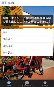 クイズFOR弱虫ペダル-自転車のスポーツ漫画弱虫ペダル screenshot 1