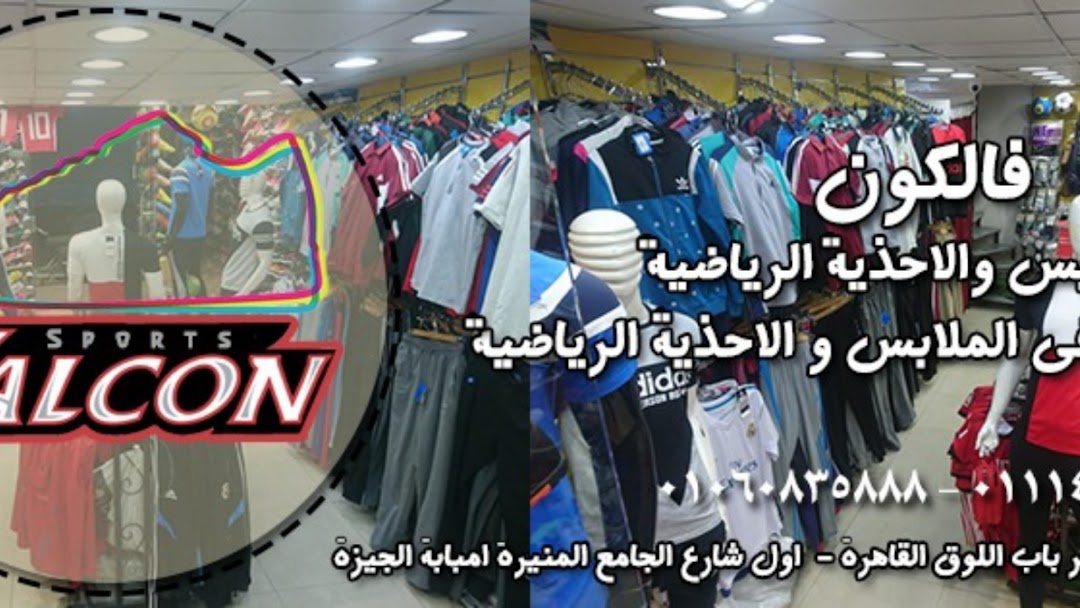 7cca75116 محل فالكون للملابس و الاحذية الرياضية - متجر ملابس رياضية