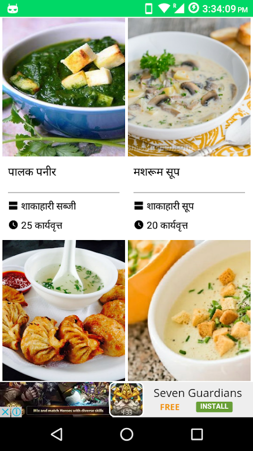 Veg vegetarian recipe hindi android apps on google play veg vegetarian recipe hindi screenshot forumfinder Image collections