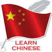 Learn Chinese Free Offline For Travel