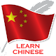 Learn Chinese Free Offline For Travel apk