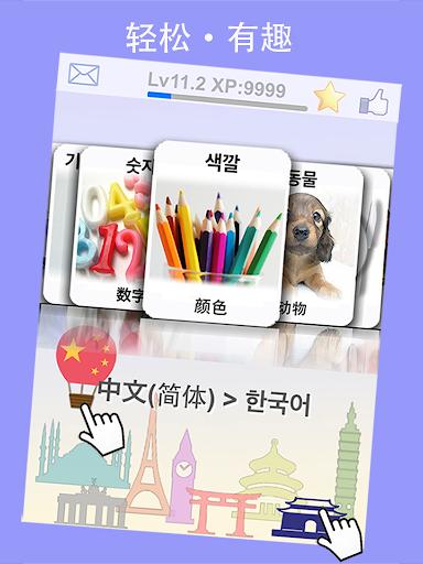 LingoCards韩语单字卡-学习韩文发音 韩国旅行短句