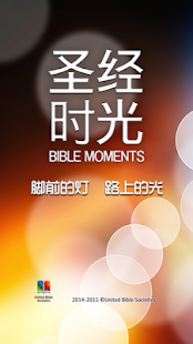 Bible Moments -圣经时光- screenshot thumbnail