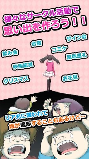 玩動作App|オタサーの姫 ~僕らの姫はデリケート~免費|APP試玩