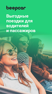 BeepCar – Safe Rideshare and Carpool Service - náhled
