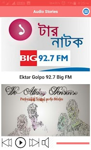 Bengali Audio Stories for PC-Windows 7,8,10 and Mac apk screenshot 7