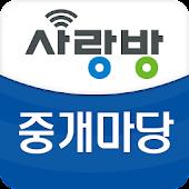 광주 사랑방 부동산 중개마당