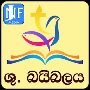 Helakuru Sinhala Input Apk Download - APKCRAFT