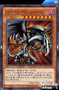 レッドアイズ・ブラックメタルドラゴン