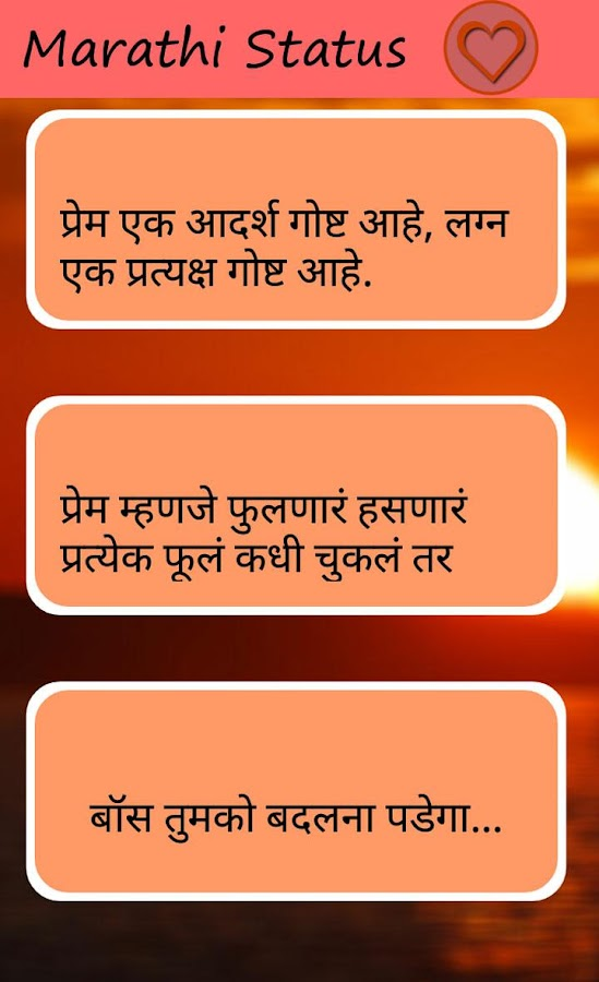 marathi status android apps on google play