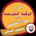 الرقية الشرعية كاملة بدون نت منصور السالمي icon