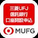 三菱UFJ信託銀行 口座開設申込アプリ