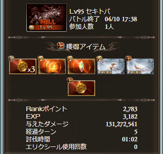 HELL95通常軸1