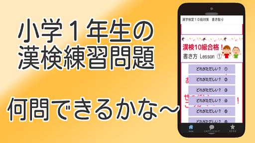 漢検10級 漢字検定10級 小学1年生の試験対策無料のアプリ