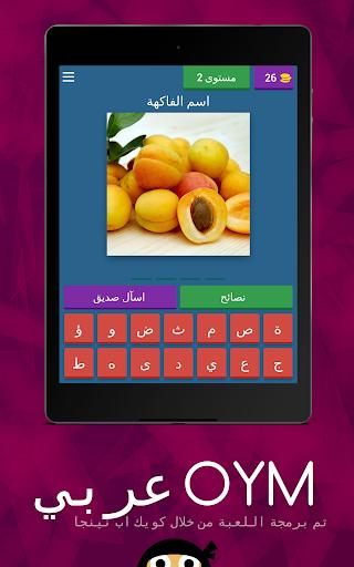 OYM عربي screenshot 10