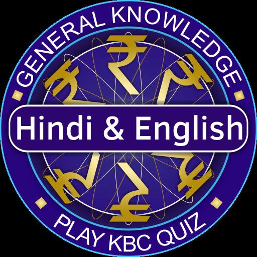KBC Gk in Hindi & English Quiz App 2017