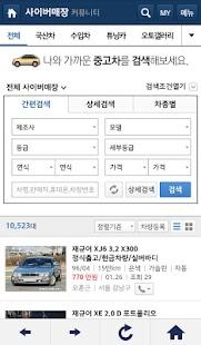 보배드림 -국내1위 중고차&자동차쇼핑몰 - náhled