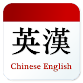 Chinese English Translator