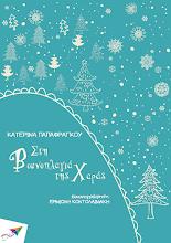 Photo: Στη Βουνοπλαγιά της Χαράς, Κατερίνα Παπαφράγκου, εικονογράφηση: Ερμιόνη Κοντολαιμάκη, Εκδόσεις Σαΐτα, Δεκέμβριος 2012, ISBN: 978-618-80394-3-8 Κατεβάστε το δωρεάν από τη διεύθυνση: http://www.saitapublications.gr/2012/12/ebook.12.html