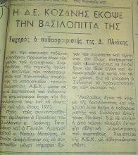 Photo: 14-1-1973 Η πρώτη κοπή βασιλόπιττας της Α.Ε. Κοζάνης