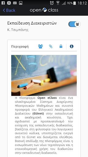 玩免費教育APP|下載Open eClass Mobile app不用錢|硬是要APP