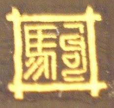 Photo: Komai Seibei mark KOMA plus I Combined they signify KOMAI