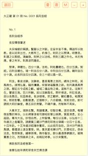 大藏經 - náhled