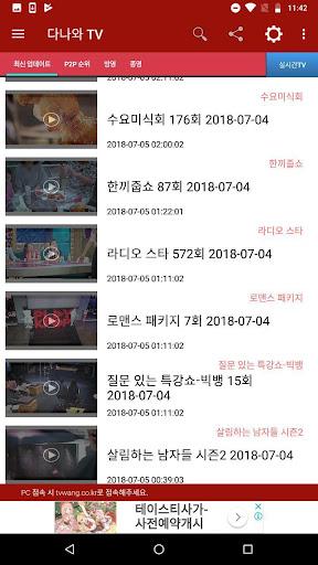 다나와 TV - 모든 드라마, 예능 다나와 다시보기 이미지[1]