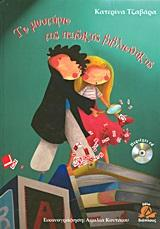 Το μυστήριο της παιδικής βιβλιοθήκης