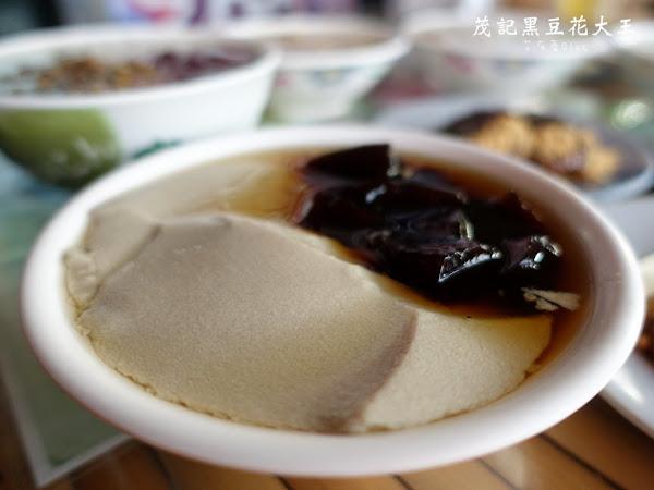 《台南美食》茂記黑豆花大王 台南安平三代豆花老店~黑豆花創始店。