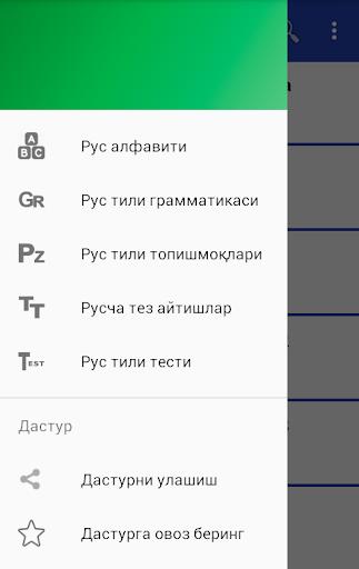 O`zbek Rus So`zlashgichi  screenshots 7