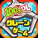 クレマスNEW クレーンゲームマスター オンラインクレーンゲームアプリ