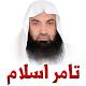 القرآن الكريم - تامر اسلام - 3 ميجا (app)