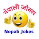 Nepali Jokes नेपाली जोक्स हासौ र हसाऔ Download for PC Windows 10/8/7