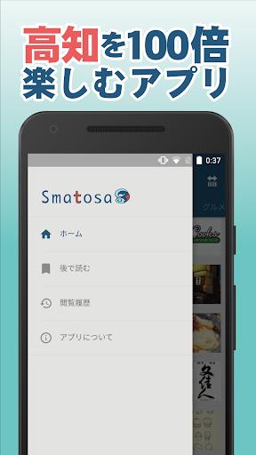 高知県の観光 グルメ イベントの情報アプリ Smatosa