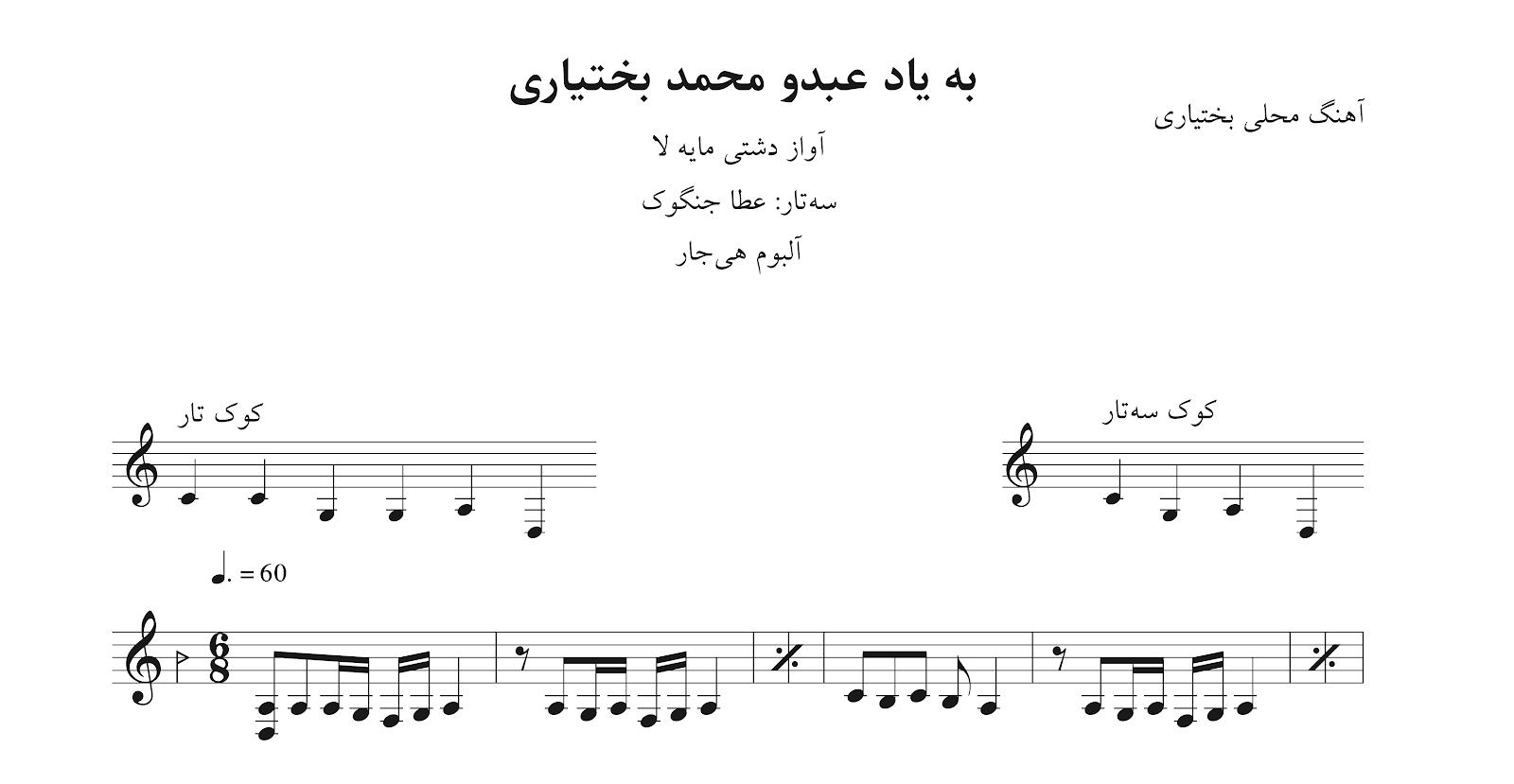 نت به یاد عبدو محمد بختیاری آلبوم هیجار سهتار عطا جنگوک