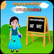 Learn Sanskrit Alphabets