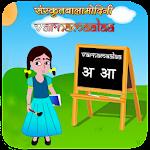 Learn Sanskrit Alphabets Icon