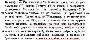 Іпатіївський літопис фото