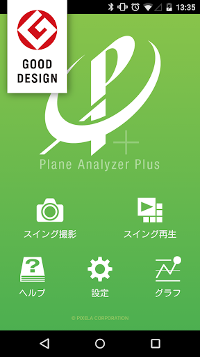 Plane Analyzer Plus