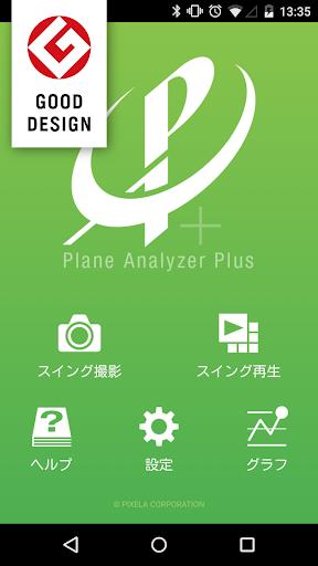 Plane Analyzer Plus 1.00.020 Windows u7528 1