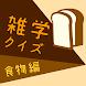雑学クイズ-食物編-