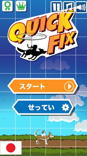 クイック フィクス- 宇宙へ行く