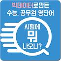 빅데이터로 만든 수능,공무원 영어단어-시험에 뭐 나오니 icon
