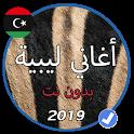 اروع الاغاني الليبية شطيح 2019 icon