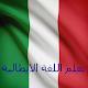 Download تعلم اللغة الايطالية - صوت, العاب, نظام مخصص للحفظ For PC Windows and Mac