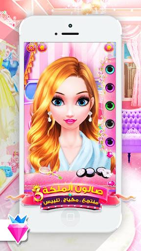 Little Princess Salon Makeover Dress Up for Girls  captures d'écran 1