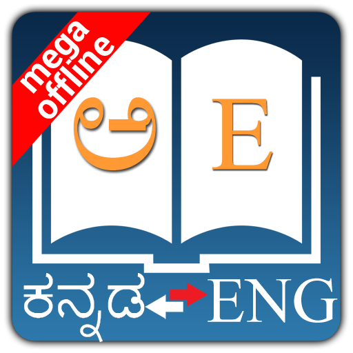 Kannada Dictionary - Apps on Google Play