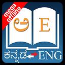 Kannada Dictionary APK